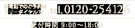お電話でのご予約はフリーダイヤルで tel.0120-254126 受付時間 9:00〜18:00
