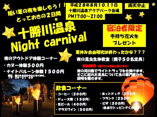 十勝川温泉night carnival